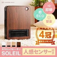 日本樂天熱銷款!! 預購中 /SOLEIL/時尚陶瓷電暖器/mdht-001。4色。(4490*3.5)日本必買代購/日本樂天-日本樂天直送館-日本商品推薦