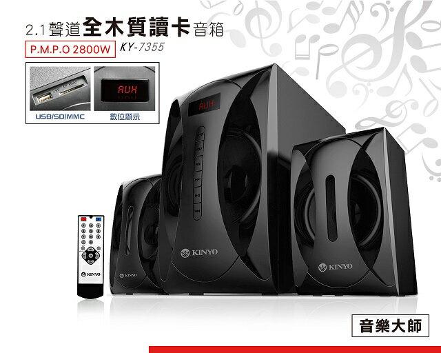 【壹品家現代生活館】 KINYO 金葉 KY-7355耐嘉 2.1聲道全木質讀卡音箱 可接記憶卡 隨身碟 LED顯示(免運費)
