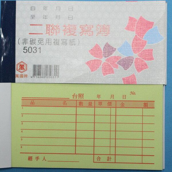 萬國牌 5031 二聯複寫簿 96K橫式估價單 送貨單(30組)/一包20本入{定15}非碳 免用複寫紙