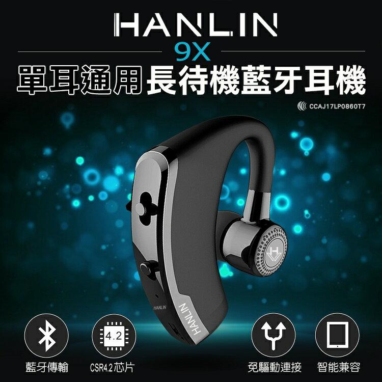 <br/><br/>  【HANLIN-9X】單耳通用長待機藍芽耳機<br/><br/>