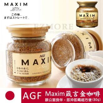 日本暢銷 AGF Maxim 箴言金咖啡 (80g) 金罐 箴言咖啡 即溶咖啡 咖啡【N100867】