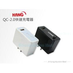 HANG 原廠快速充電器 USB QC2.0快充充電頭 2A 9V 12V 手機平板小米 iPhone HTC 行動電源