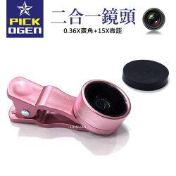 PICKOGEN 二合一 廣角鏡頭 0.36x廣角 15x微距 魚眼 自拍神器 手機 夾式 鏡頭