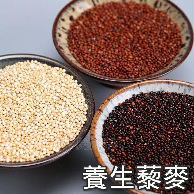 養生藜麥 心意包200g 三色藜麥/黑藜麥/紅藜麥/白藜麥 [TW1703202]千御國際