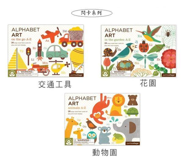 美國貝蒂特petitcollage ALPHABET ART 字母圖卡閃卡【花園】