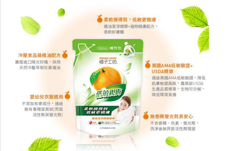 橘子工坊 天然濃縮洗衣精-低敏親膚 超值組合(1800ml*1瓶+1500ml補充包*5包) 3