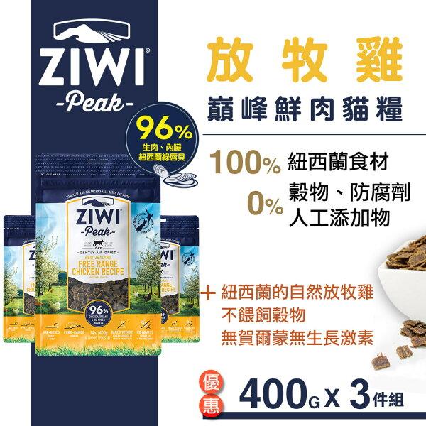 【SofyDOG】ZiwiPeak巔峰96%鮮肉貓糧雞肉(400g,3件組)
