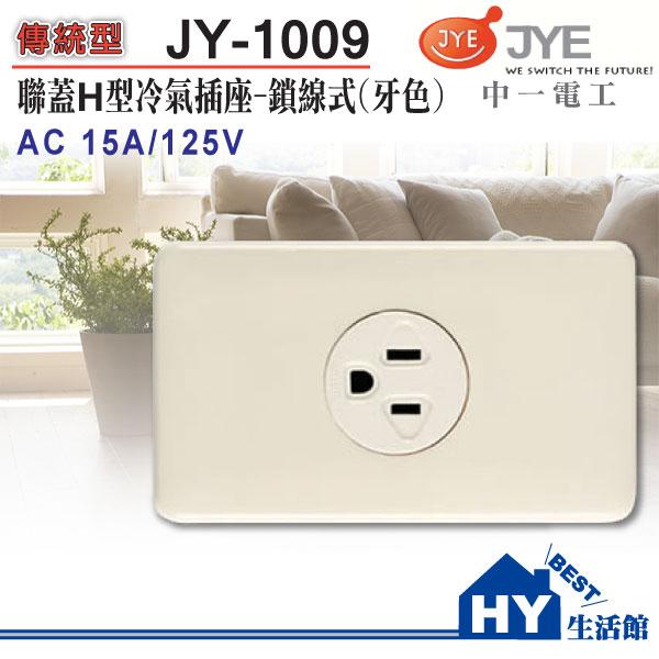 JONYEI 中一電工 JY-1009 H型冷氣插座/110V-《HY生活館》水電材料專賣店