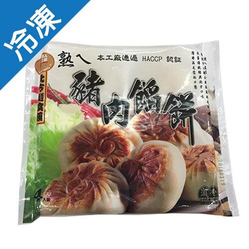 達人上菜熟ㄟ豬肉餡餅360G/包【愛買冷凍】