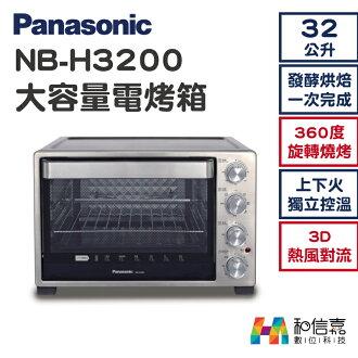 Panasonic 國際牌 NB-H3200 大容量電烤箱 (32L) 上下獨立控溫 立體烘烤 附多種配件 發酵功能【和信嘉】台灣公司貨