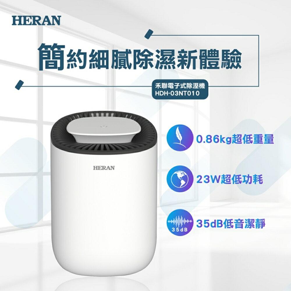 ▼限時短促【HERAN 禾聯】電子式高效省電除溼機(HDH-03NT010)