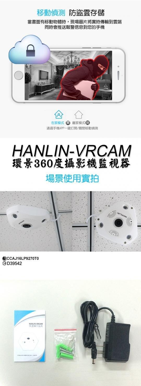 環景360度監視器攝影機 app監看 錄影 紀錄