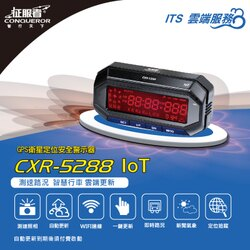 『 征服者 GPS CXR-5288 loT雲端服務測速器 雷達全配 』GPS分離式測速器/WIFI更新/另售 7008 5008