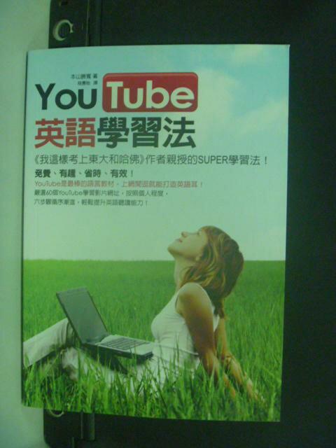 【書寶二手書T6/語言學習_KNX】YouTube英語學習法_本山勝寬, 陸蕙貽