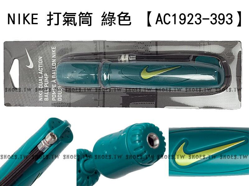 Shoestw【AC1923393】NIKE 打氣筒 籃球 隨身攜帶型 手動 蒂芬妮綠 有球針