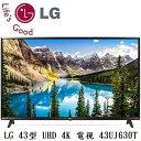 LG 43UJ630T 43型 硬板 4K UHD 連網液晶電視 樂金 43-UJ630T 含桌上型安裝 公司貨 可分期