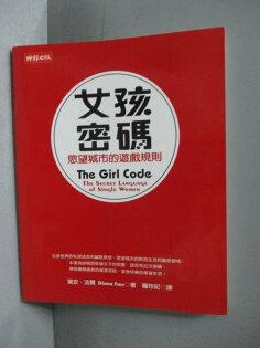 【書寶二手書T1/兩性關係_MML】女孩密碼_戴安‧法爾,羅玲妃