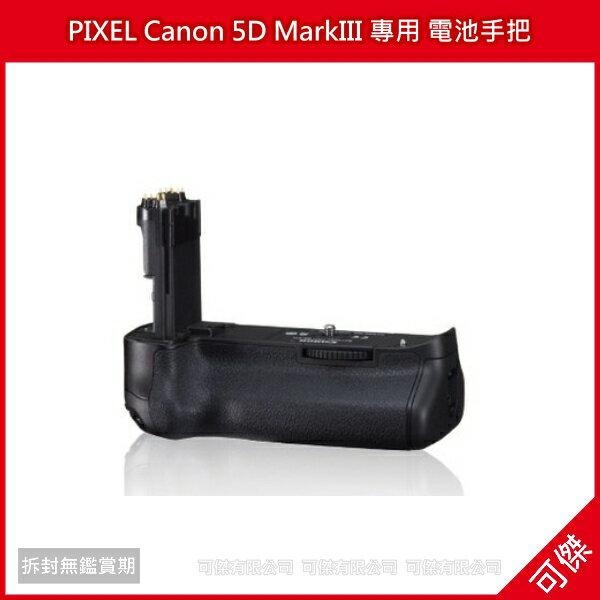 可傑  全新 PIXEL Canon 5D MarkIII 專用 電池手把 垂直手把 類似 BG-E6 原廠電池手把質感
