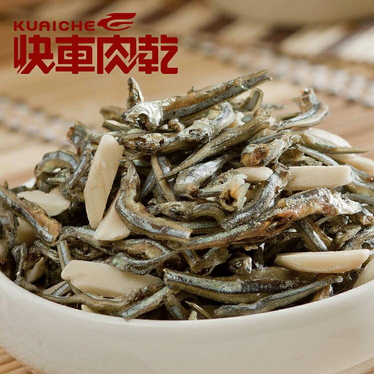【快車肉乾】C8 杏仁丁香魚 × 個人輕巧包 (135g/包)