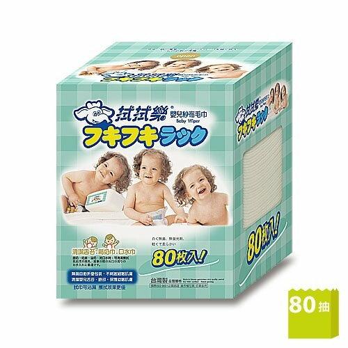 拭拭樂嬰幼兒乾濕兩用紗布毛巾80抽【六甲媽咪】