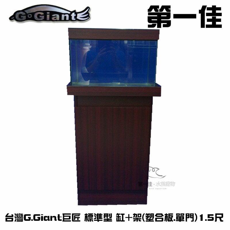 [第一佳水族寵物] C+A1501台灣G.Giant巨匠 標準型(9種顏色可選) 缸+架(塑合板.單門)1.5尺