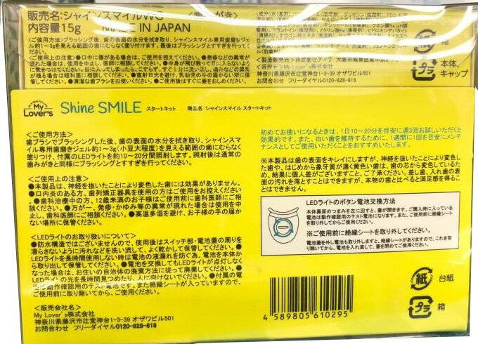 日本 Shine Smile 藍光牙齒美白套裝 2