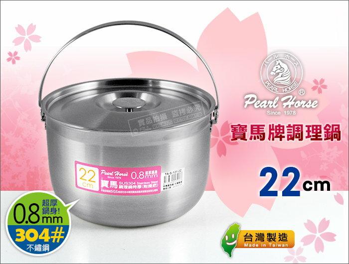 快樂屋? 《日本寶馬牌》台灣製#304不鏽鋼 特厚款提把調理鍋 22cm