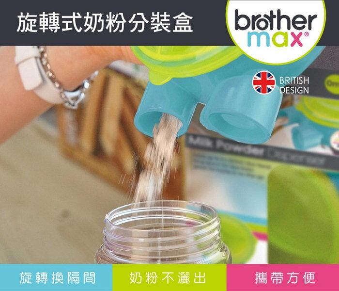 『121婦嬰用品館』Brother Max 奶粉分裝盒 (無漏斗) - 藍 2