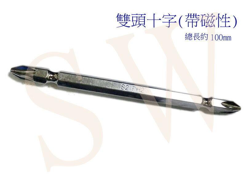 100mm雙頭十字鑽頭(帶磁性) S2 起子頭 十字 電鑽 鑽頭 起子機 超硬雙頭十字 一般螺絲起子鑽頭 十字起子頭