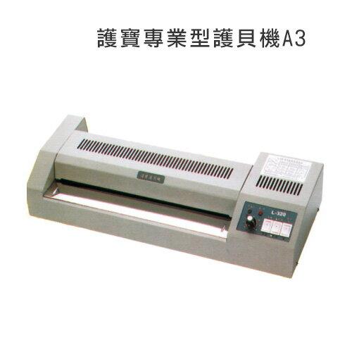 護寶 專業型護貝機(A4) L-230 / 台