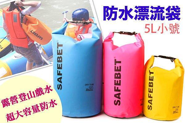 BO雜貨【SV1613】SAFEBET 戶外 防水漂流袋 超大容量 防水袋 登山露營戲水烤肉 5L小號