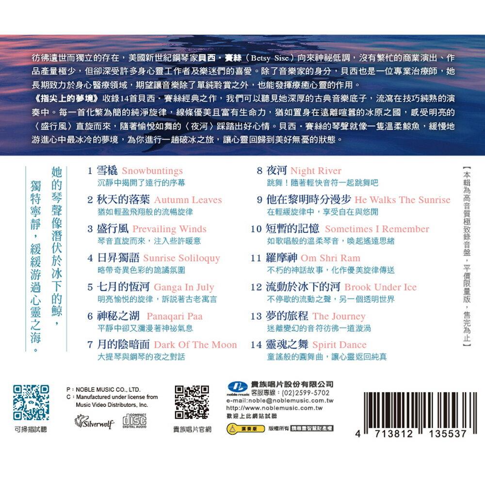 指尖上的夢境  /  貝西‧賽絲 新世紀鋼琴療癒專輯 1