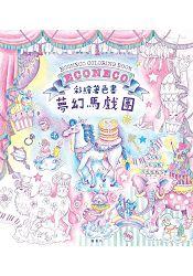 夢幻馬戲團:彩繪著色書