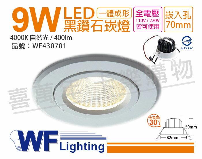 舞光 LED 9W 4000K 自然光 30度 全電壓 RA90 高演色 7cm 黑鑽石崁燈 WF430701