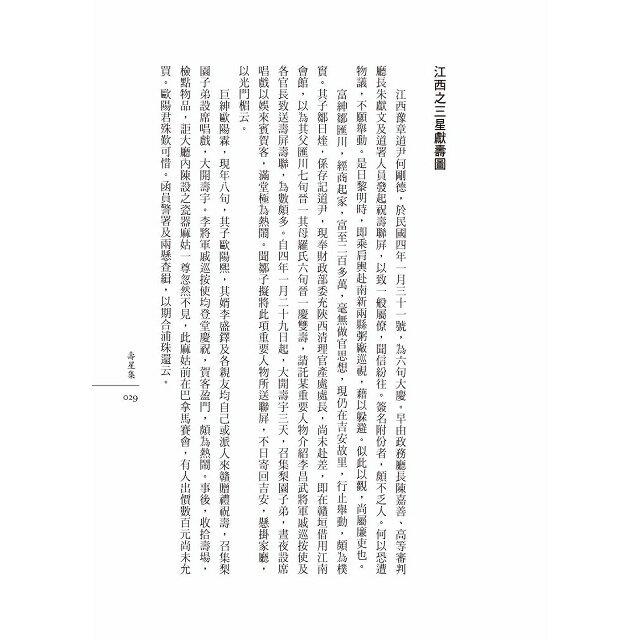 袁世凱的龍袍:民初報人小說家李定夷筆下的《民國趣史》 8