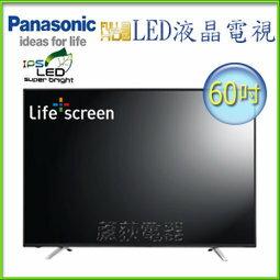 可議價【國際~蘆荻電器】全新上市 60吋【Panasonic LED液晶電視】 TH-60A420W