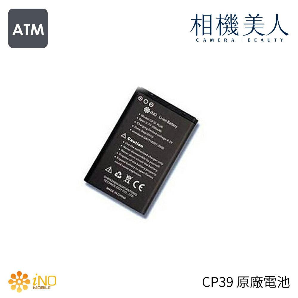 iNO CP39  老人手機 原廠電池