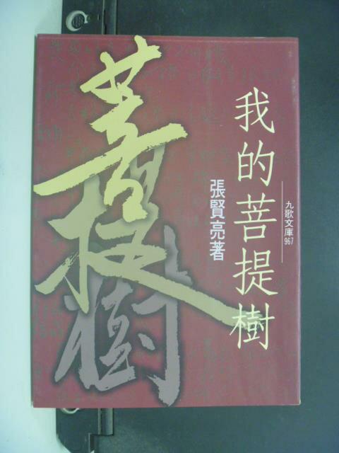 【書寶二手書T7/文學_GFI】我的菩提樹_張賢亮