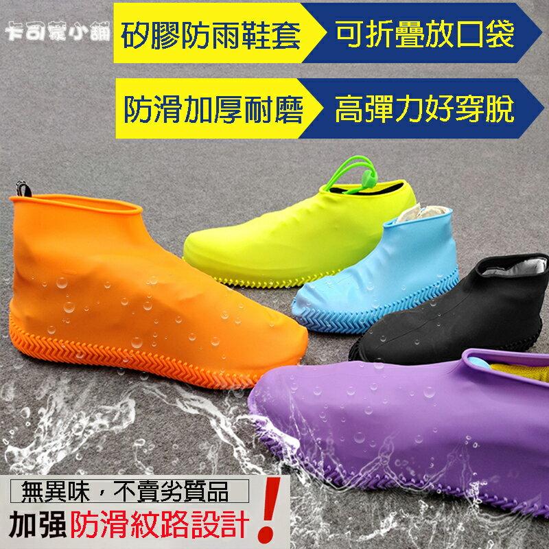 正版加厚款 矽膠防水鞋套 附收納袋 無異味 防水鞋套 防雨鞋套 防雨 矽膠鞋套 雨靴 雨鞋套 防滑鞋套 雨衣