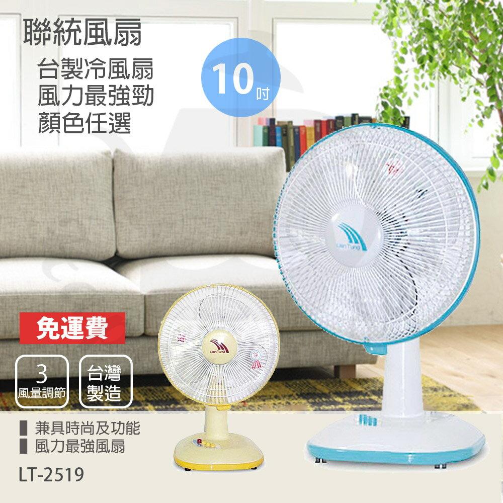 【聯統】MIT台灣製造 10吋桌扇 / 電風扇(顏色隨機)LT-2519 2