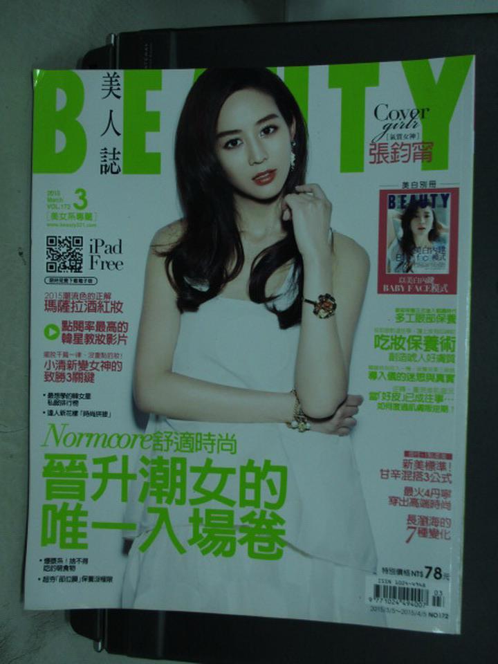 【書寶二手書T2/雜誌期刊_WDD】Beauty美人誌_2015/3_晉升潮女的唯一入場券等