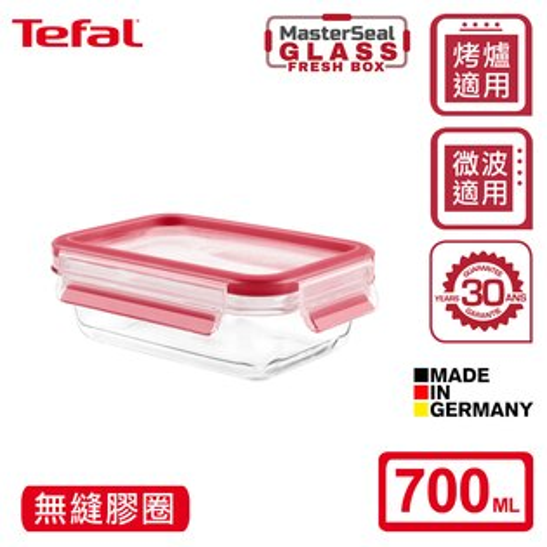 Tefal法國特福MasterSeal無縫膠圈3D密封耐熱玻璃保鮮盒700ML長方型(微烤兩用)K3010812