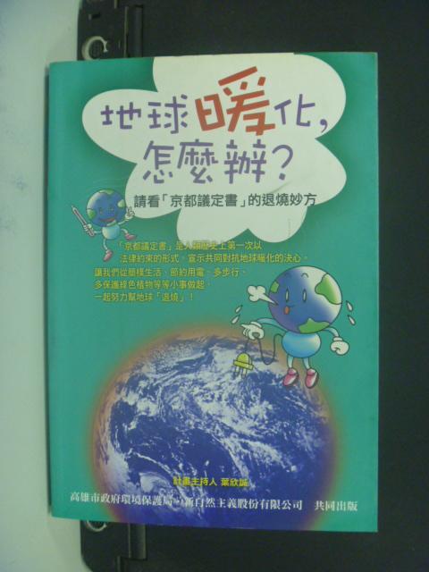 【書寶二手書T7/科學_KOB】地球暖化怎麼辦_葉欣誠