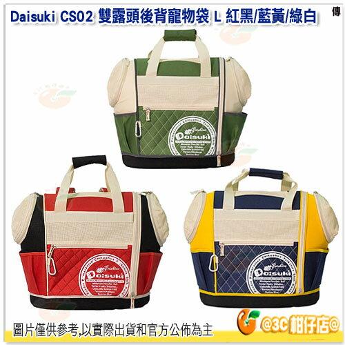 Daisuki CS02 雙露頭後背寵物袋 L 紅黑  藍黃  綠白 便攜寵物袋 寵物外出