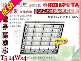 鋼架燈具 燈管 原廠保證 台灣製 特價