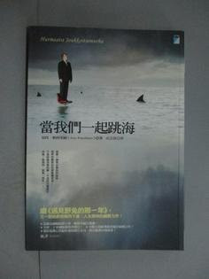 【書寶二手書T1/翻譯小說_OQX】當我們一起跳海_亞托.帕西里納