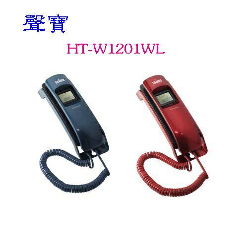 聲寶 來電顯示有線電話 HT-W1201WL (紅、藍綠) ◆61組8位元來電號碼查詢及回撥功能◆16組8位元撥出號碼查詢