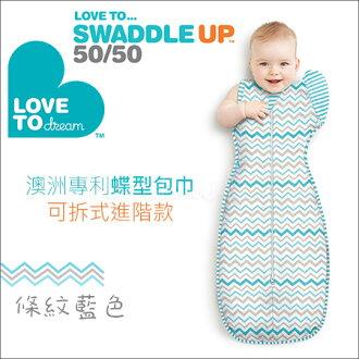 ✿蟲寶寶✿【澳洲 Love To Dream】stage2 SWADDLE UP 50/50專利蝶型包巾-藍條《預》
