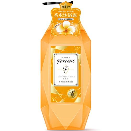 花仙子  Farcent香水 胺基酸沐浴露香水 雞蛋花 780g