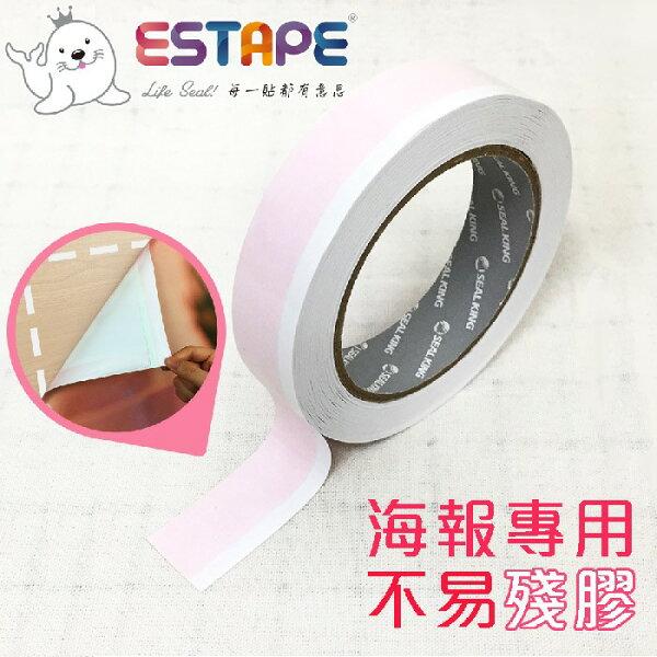 王佳膠帶ESTAPE海報專用雙面膠25mm*15M不易殘膠留邊好撕取可貼於木質、玻璃、塑膠、展場專用合成板等光滑表面(DP-157P)